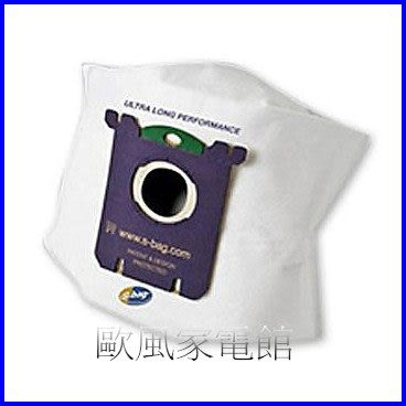 Electrolux 伊萊克斯 專用集塵紙袋S-BAG 超長效濾網組【歐風家電館】 E210 / E-210 (一包3個)