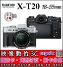 《映像數位》 FUJIFILM  X-T20 機身 +18-55mm 鏡組 單眼相機【平輸】【32G套餐全配】**