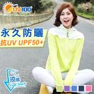 UV100 防曬 抗UV-涼感導流透氣薄外套-帽可收