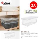 收納 床底收納 櫃內收納 收納盒【JEJ044-A】日本JEJ 單扣衣櫥收納整理箱/74深 3入 收納專科