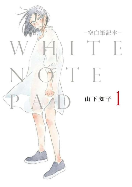 WHITE NOTE PAD –空白筆記本-(1)
