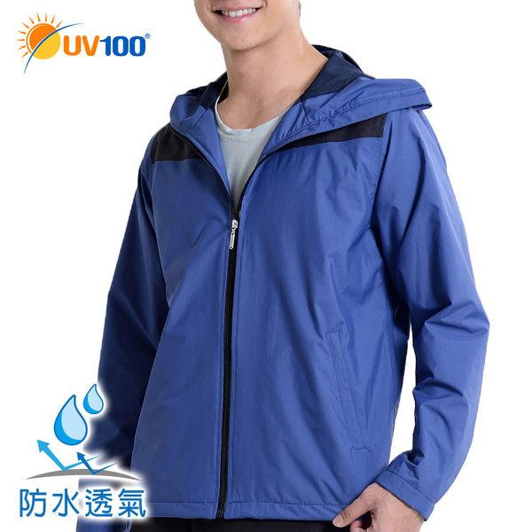 UV100 防曬Voai 防風防水連帽外套-男