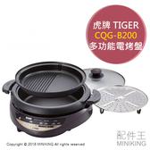 日本代購 TIGER 虎牌 CQG-B200 多功能 電烤盤 電火鍋 附2烤盤 附蒸盤 波浪烤盤 烤肉 燒肉