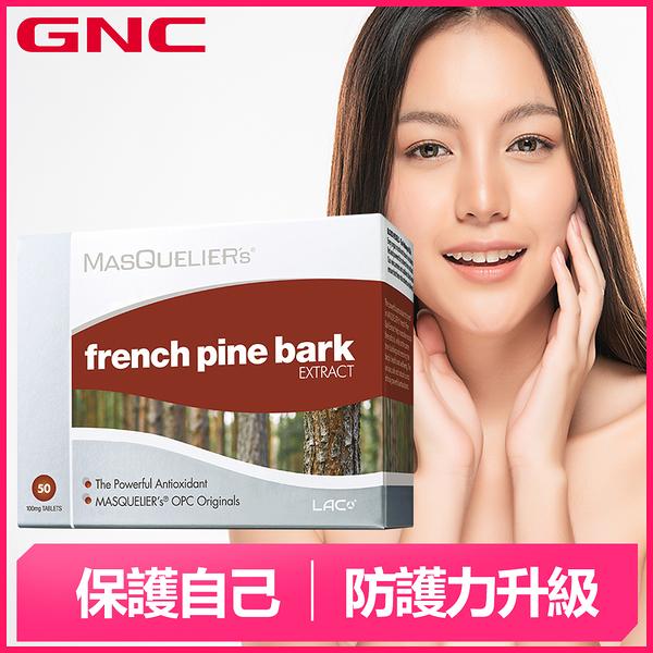 【GNC健安喜】 防護升級 LAC松樹皮菁華食品錠50錠(前花青素/OCP)