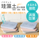 泥の物語 天然珪藻土吸水方型杯墊/皂墊(HM-608)吊衣櫥防潮*4入