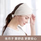 月子帽 舒蓓婷月子帽夏季薄款產后產婦帽春秋頭巾發帶純棉孕婦坐月子帽 寶貝計書