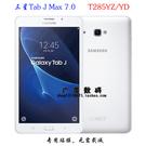 King*Shop~三星Tab J Max 7.0平板屏幕磨砂貼膜T285YD/YZ防刮透明保護膜 T285