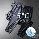 速干男士休閒冰絲九分褲束腳哈倫褲空調褲男褲薄款夏季運動褲