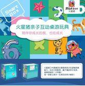 桌遊-redzoo火星豬兒童益智桌游甜馨同款邏輯思維益智玩具親子互動游戲 花間公主