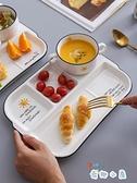 兒童餐具減脂陶瓷家用分餐盤早餐一人食早餐盤分格餐盤【奇趣小屋】