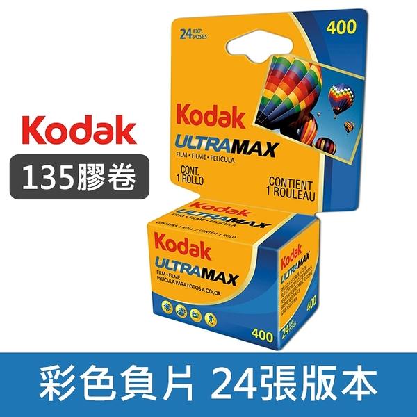 【24張】現貨 UltraMAX 400度 135 底片 柯達 Kodak 彩色負片 軟片 (保存效期內)