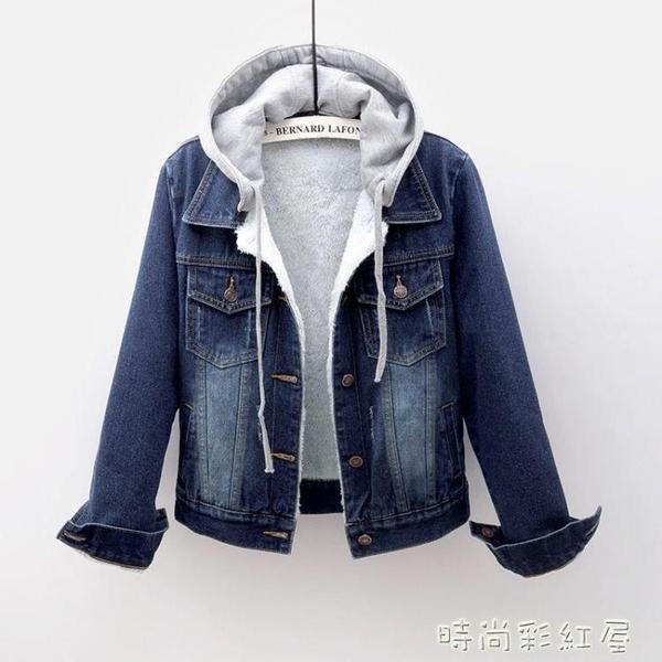 牛仔外套女冬季洋氣羊羔毛加絨加厚棉服連帽保暖長袖短款厚上衣女「時尚彩紅屋」