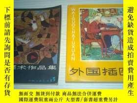 二手書博民逛書店罕見早期書畫資料之《外國插圖選》《現代派美術作品集》兩冊合售Y1