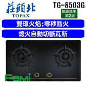 【fami】莊頭北 TG-8503G 雙環火焰 高熱效二口玻璃檯面爐
