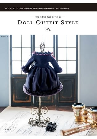 DOLL OUTFIT STYLE可愛娃娃服飾裁縫手藝集