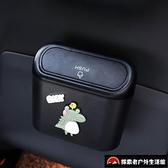 車載垃圾桶車內裝飾多功能掛式卡通可愛汽車用品【探索者戶外生活館】