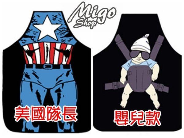 超人美國隊長英雄系列圍裙