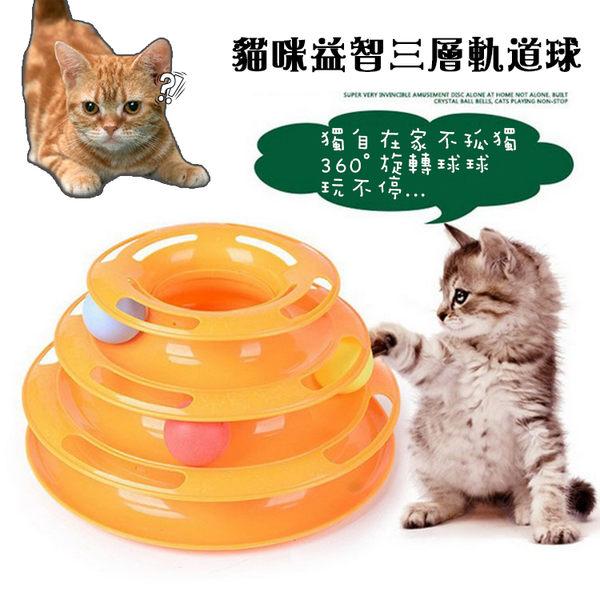 ※寵愛款 貓咪玩具益智三層旋轉軌道球/逗貓玩具/益智玩具/旋轉盤/多層轉盤/喵星人玩具/寵物用品