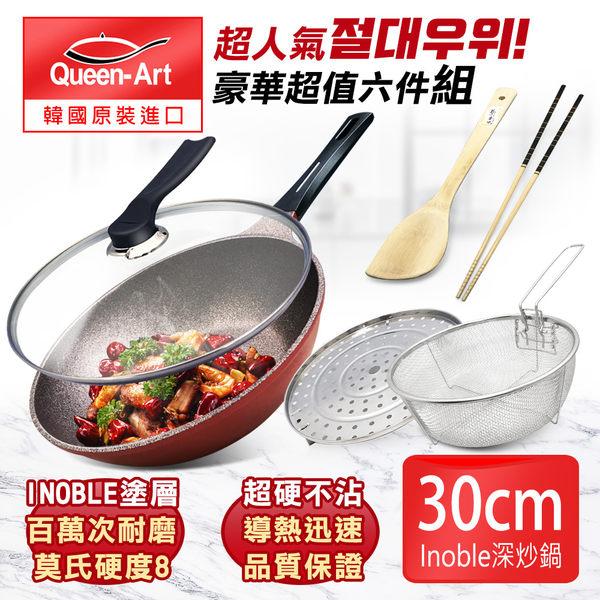 韓國Queen Art超硬鑄造Inoble立體塗層無毒多功能30公分不沾深炒鍋6件組