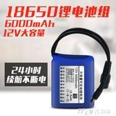 電池12v鋰電池組18650大容量帶保護板小體積12伏LED燈帶音響充電 麥吉良品
