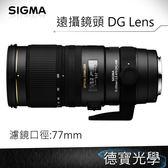 SIGMA APO 70-200mm F2.8 EX DG OS HSM 恆伸公司貨 德寶光學 免運