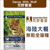 Dance With Wolf荒野饗宴[海陸大餐無穀全貓糧,5.5磅]