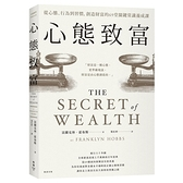 心態致富(從心態行為到習慣.創造財富的69堂關鍵常識養成課)