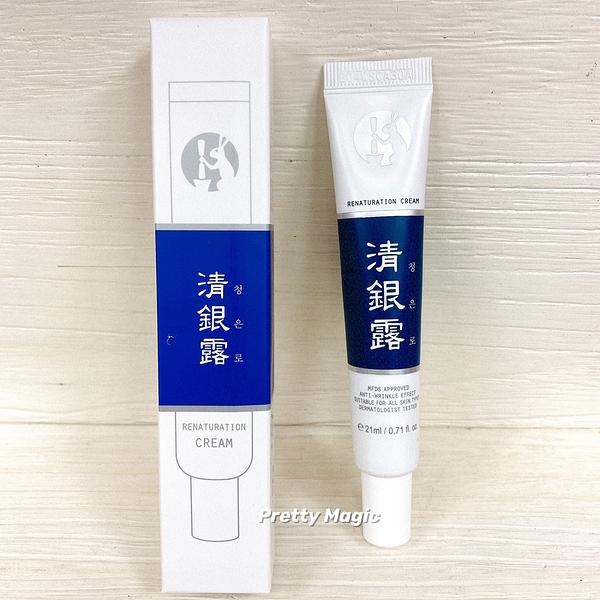 漢方淡斑秘方 清銀露 21ml 百年宮廷秘方 renaturation cream