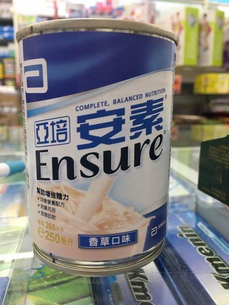 亞培 安素香草1箱 24罐 250ml《宏泰健康生活網》新配方清甜好喝