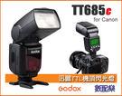 數配樂 Godox 神牛 TT685C Canon TTL 迅麗 機頂 閃光燈 高速同步 2.4G無線傳輸 開年公司貨
