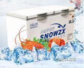 雪花之星1018升節能商用單溫雙溫兩用大冰櫃冷櫃冷凍冷藏速凍雪櫃 220V MBS「時尚彩虹屋」