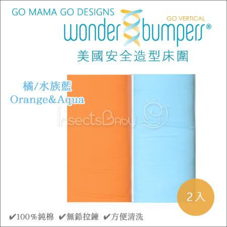 ✿蟲寶寶✿【美國GO MAMA GO DESIGNS】安全造型床圍/100%純棉-橘&水族藍2入組