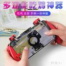 吃雞神器套裝手游吃雞游戲手柄刺激戰場自動壓搶按鍵輔助器一體式外設 PA3453『科炫3C』