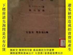 二手書博民逛書店拉馬克傳罕見E.Perrier著 蔣丙然譯19809 E.Per