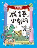 (二手書)成語小劇場:尋找保麗龍【小學生必知】