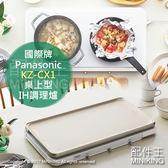 【配件王】日本代購 Panasonic 國際牌 KZ-CX1 桌上型 IH調理爐 電磁爐 電烤盤 薄型 雙IH熱源