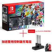 【送控制器充電座】24期零利率 任天堂 Nintendo Switch 任天堂明星大亂鬥 特別版 同捆組 公司貨