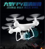 空拍機  200W像素 四軸飛行器遙控飛機耐摔定高無人機直升機飛行器高清航拍航模玩具