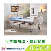 電動病床 電動床 贈好禮 立新 兩馬達電動護理床 F02-ABS 醫療床 復健床 醫院病床