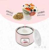 220V 酸奶機發酵菌家用小型全自動自制進口做乳酸益生菌粉的發酵劑 qf24753【MG大尺碼】