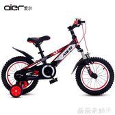 兒童腳踏車 AIER兒童自行車2-3-4-6-7-8-9-10歲男女BB小孩子14-18寸腳踏單車 MKS薇薇家飾