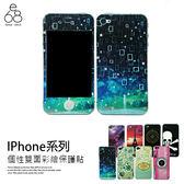 E68精品館 彩繪前後保護貼 APPLE iPhone 4S 4  彩膜 彩貼 前後保護貼 個性 夜光 紋身 燙金