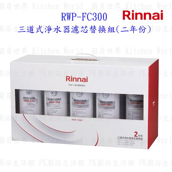林內牌 RWP-FC300 三道式淨水器濾芯替換組(二年份) 適用 RWP-F300【PK廚浴生活館】