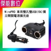 WirePRO A05 車用 雙孔+雙USB 4A大電流 獨立開關 電源擴充座 點菸擴充座 點菸器分接 可充筆電
