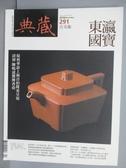 【書寶二手書T8/雜誌期刊_QCY】典藏古美術_291期_東瀛國寶等