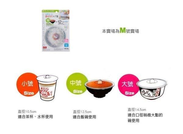 日式萬能保鮮蓋軟膠多用蓋 密封蓋碗蓋杯蓋 中號【AB131】《約翰家庭百貨