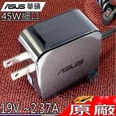 ASUS 19V 2.37A (原廠新款)- J200TA,K200MA,Q200E,R103B,R542U,S200E,S406U,S510U,X102BA,X202E,X441U,X705MB