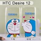 哆啦A夢空壓氣墊軟殼 HTC Desire 12 (5.5吋) 小叮噹【正版授權】