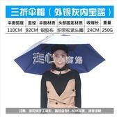 帽子傘三折釣魚傘帽攝影頭戴傘環衛傘帽 采茶葉帽子傘雨傘帽   走心小賣場YYP