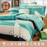 【北極熊】100%精梳棉 雙人加大鋪棉床包枕套組 不含被套 6*6.2 台灣製